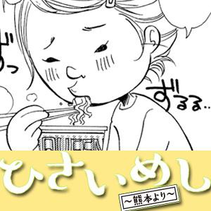 ひさいめし~熊本より~  |  MAGCOMI(マグコミ)