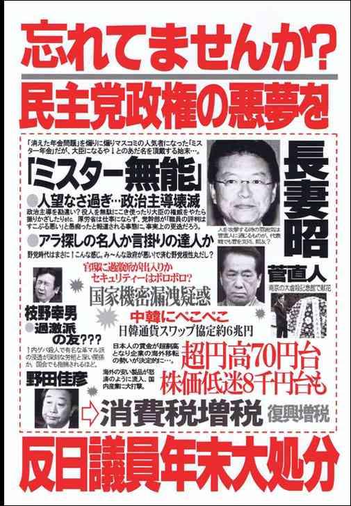 安倍総理、日本政府に言いたい事を言うトピ