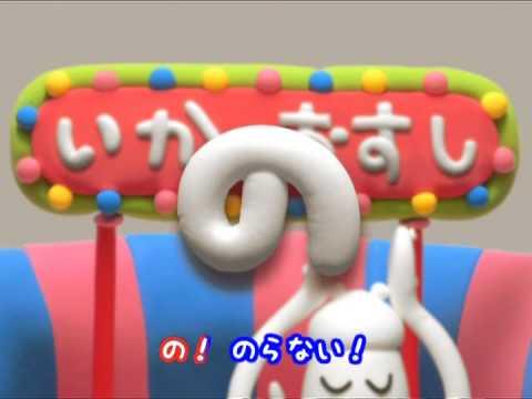 いかのおすしのうた - YouTube