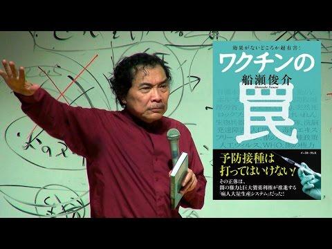 船瀬俊介先生『ワクチンの罠から子どもを救え!効果がないどころか超有害!』 統合医学を開く講演&実践塾/ワールドフォーラム2014年5月 - YouTube