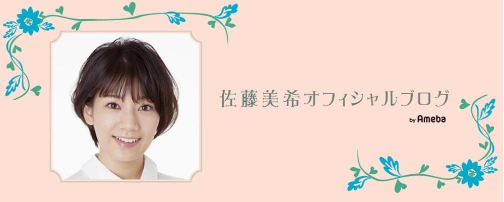 全文表示 | NHK W杯キャスター佐藤美希に非難殺到 失言、間違い...「先輩」足立梨花かばうも「黙っててほしい」 : J-CASTニュース