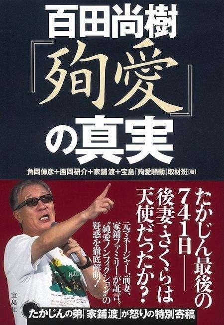 紀州のドンファン事件がやしきたかじん「殉愛」騒動と似ている件|久田将義
