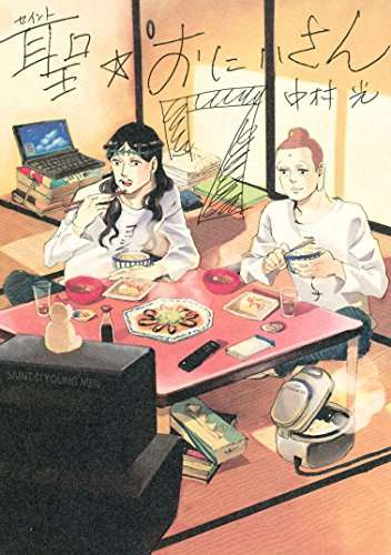 実写「聖☆おにいさん」松山ケンイチ&染谷将太のビジュアル・映像初公開
