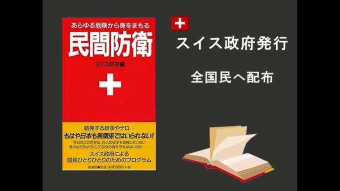 スイスの民間防衛に見る「静かなる侵略」完了間近だった日本 - 社会科学上の不満