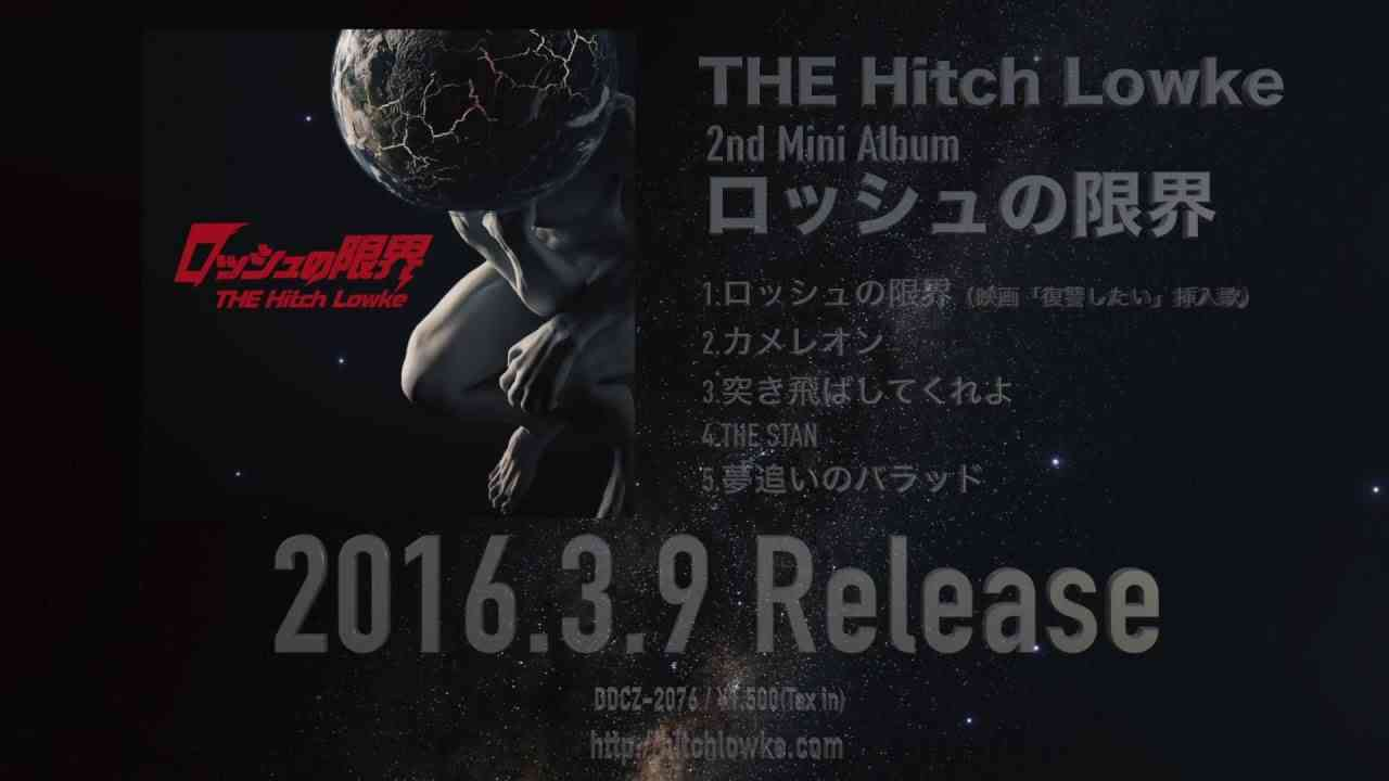 THE Hitch Lowke「ロッシュの限界」全曲Trailer - YouTube