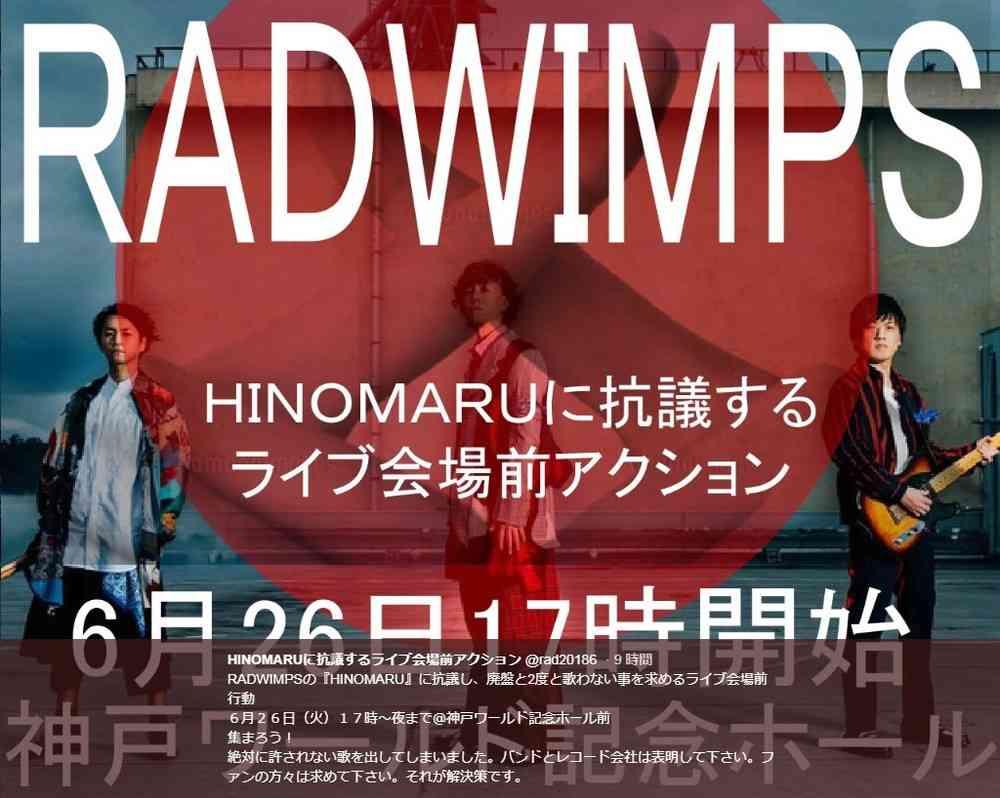 RADの「HINOMARU」騒動、抗議集会に発展か 告知の主催側「2度と歌わないこと求める」 : J-CASTニュース