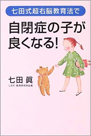 七田式教育 どう思いますか?