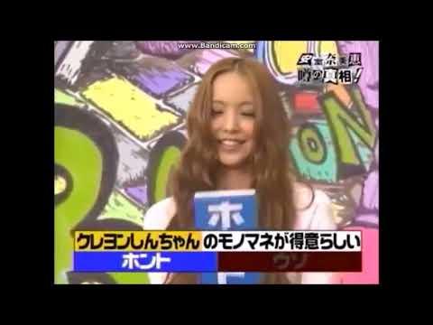 【貴重映像】安室奈美恵のクレヨンしんちゃんのモノマネが激似www - YouTube