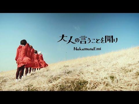 大人の言うことを聞け / NakamuraEmi - YouTube