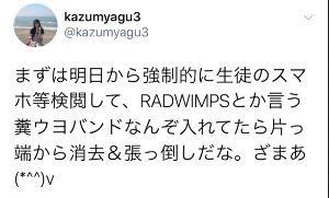 【どん引き】「HINOMARU」激怒のぱよ、検閲宣言「明日から強制的に生徒のスマホ等検閲。RADWIMPSなんぞ入れてたら消去、張っ倒し」 | もえるあじあ(・∀・)