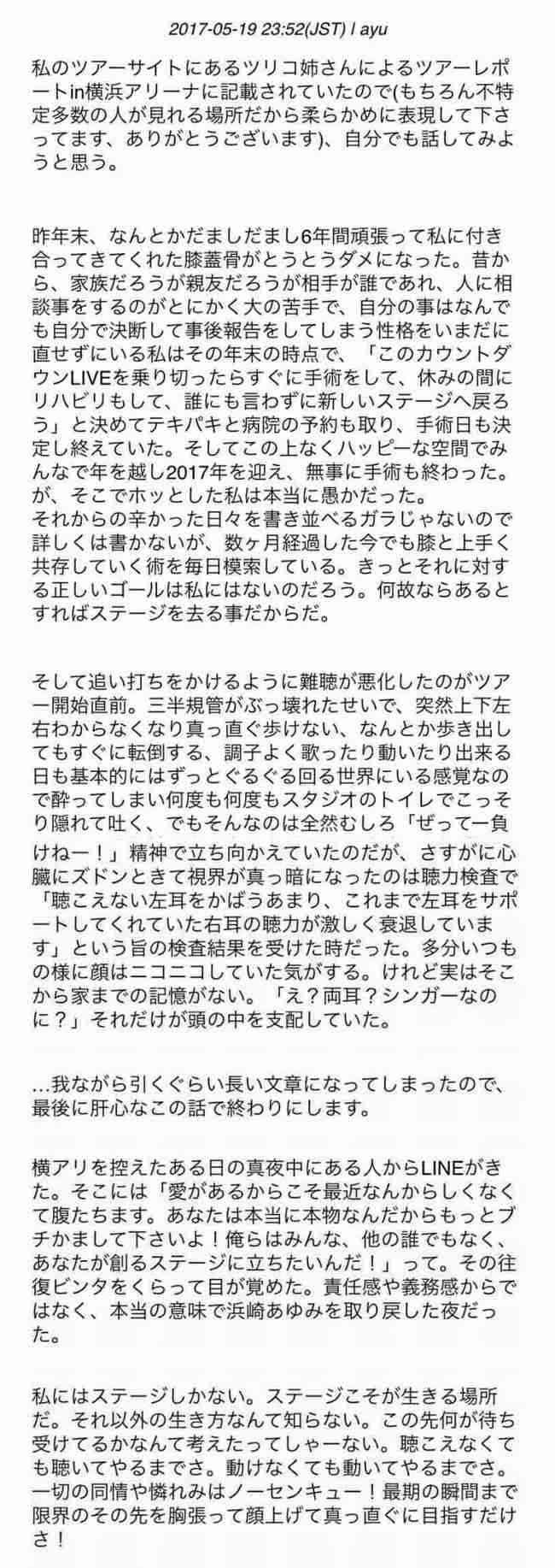 浜崎あゆみになりきるトピ