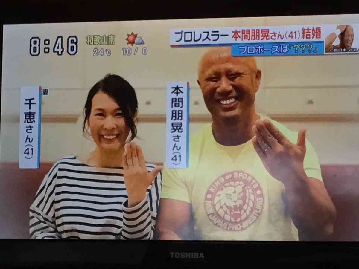 頸髄損傷の新日本プロレス・本間朋晃 昨年8月に結婚していた 夫妻で涙流す