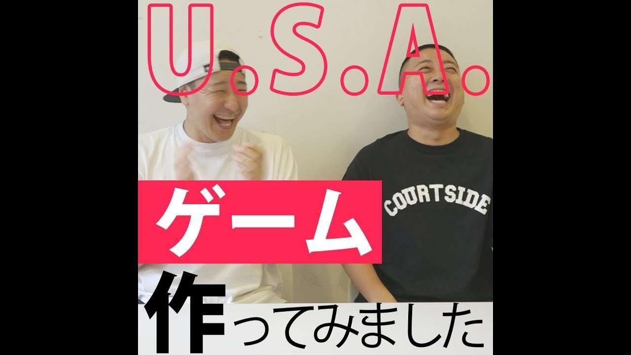 【オリジナルゲーム】USAゲーム - YouTube