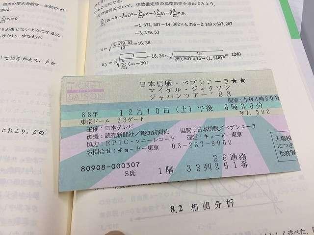 マイケル・ジャクソンの来日公演のチケット半券、大学図書館の本に