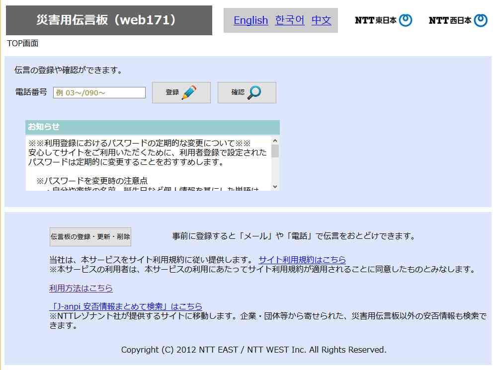 通信各社、災害用伝言サービス提供開始 大阪震度6弱で