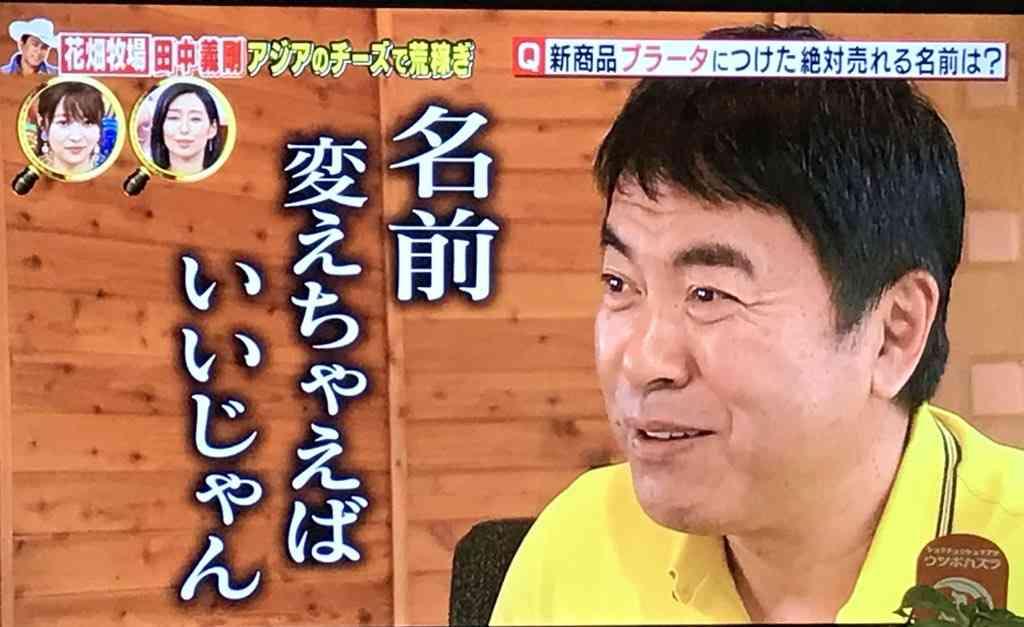 田中義剛(花畑牧場)ボロ儲け!ラクレットチーズで年間10億 タイでも大ブーム