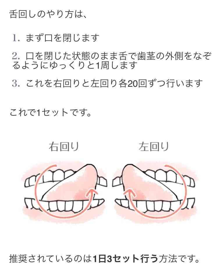 舌回し運動の効果