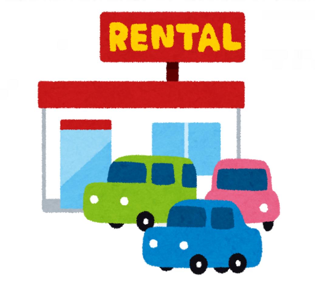 【旅行】レンタカーを使う場合のアドバイス
