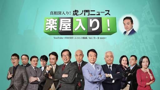 【語りたい】『真相深入り!虎ノ門ニュース』Part.5