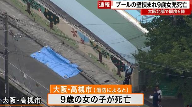 【放送事故】大阪地震で9歳女児死亡のニュースでフジテレビが「無事死亡」と報道しtwitterで話題に:ハムスター速報