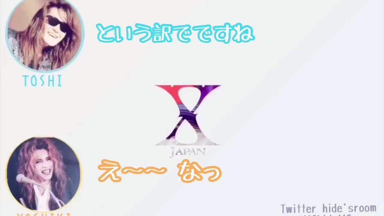 【字幕入り】TOSHIのオールナイトニッポンに酩酊状態のYOSHIKIとHIDEが乱入! - YouTube