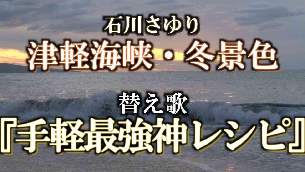 【替え歌】津軽海峡・冬景色『手軽最強神レシピ』- 石川さゆり うた:たすくこま - YouTube