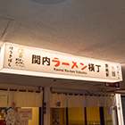 JR関内駅前のセルテに「関内ラーメン横丁」がオープン! 老舗から新進気鋭まで4店舗が入店![はまれぽ.com]