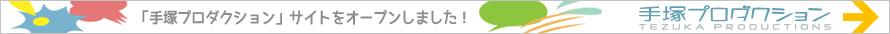 マンガwiki:TezukaOsamu.net(JP) 手塚治虫 公式サイト