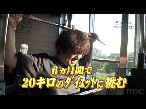 RIZAP×RBC【#01】元DA PUMP YUKINARI がライザップにチャレンジ! - YouTube