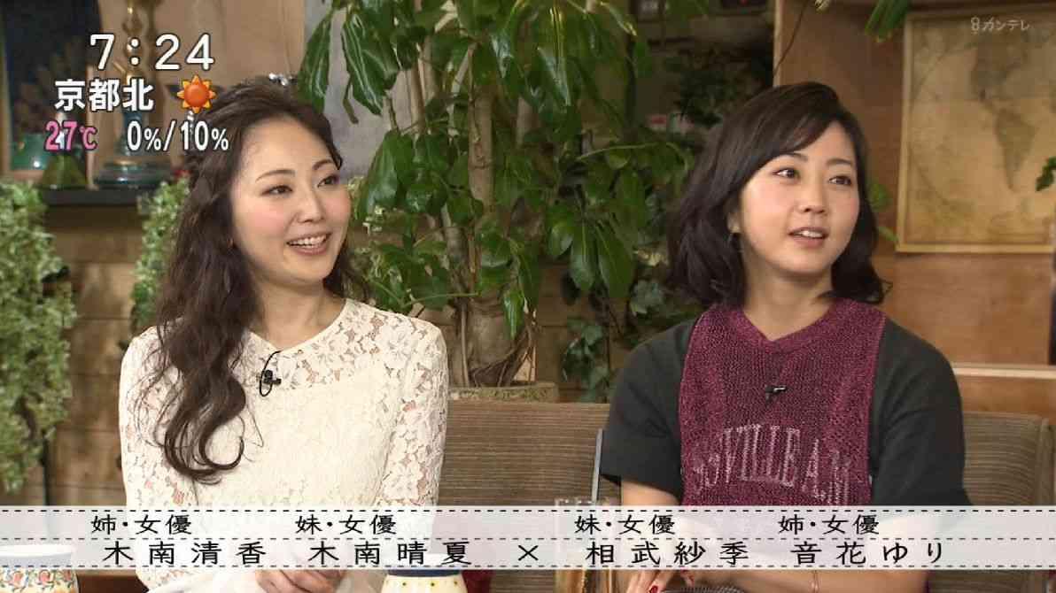 なんてステキな幼なじみなんだ!木南晴夏の結婚を姉の清香と相武紗季&音花ゆりが