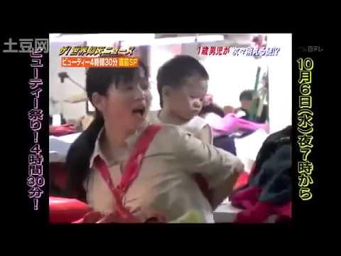 「幼児誘拐 人身売買された女」ザ!世界仰天ニュース # - YouTube