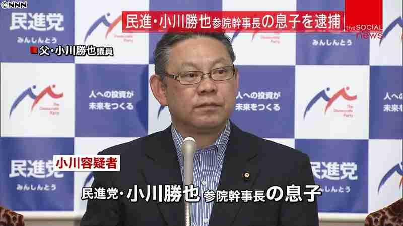 民進・小川勝也幹事長の息子逮捕、女児暴行か「小学校低学年の女の子に興味があった」