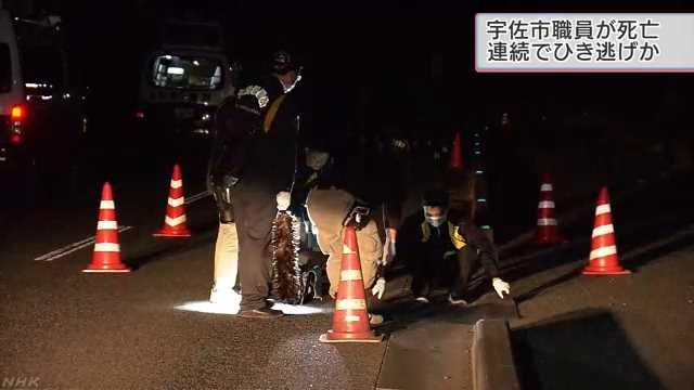宇佐市職員 ひき逃げで死亡|NHK 大分県のニュース