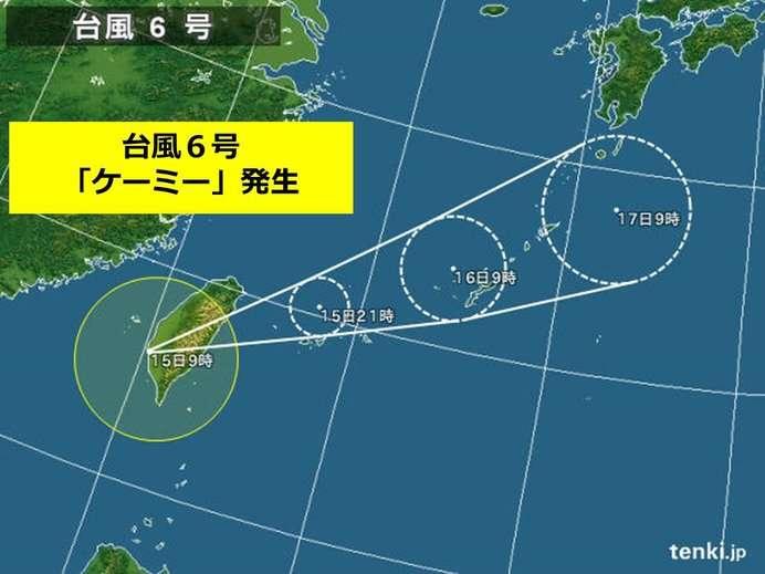 台風6号ケーミー発生 今夜、先島諸島へ(日直予報士 2018年06月15日) - 日本気象協会 tenki.jp