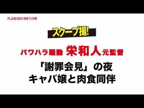解任された栄監督「謝罪会見」の夜にキャバ嬢と焼き肉同伴 - YouTube
