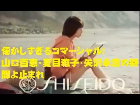 懐かしすぎるコマーシャル!山口百恵・夏目雅子・矢沢永吉の時間よ止まれ! - YouTube