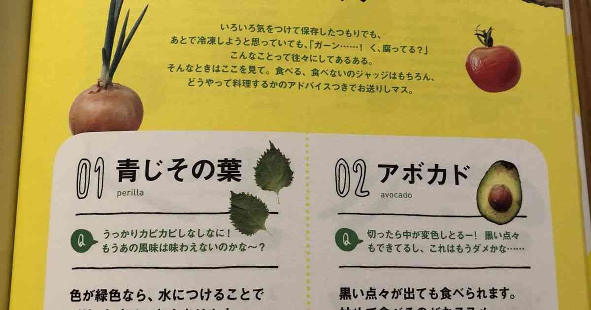 """自炊する人必見 """"くさりかけ野菜事典""""がズボラな人にぴったりで素晴らしすぎる「こういうのが欲しかった」 - Togetter"""