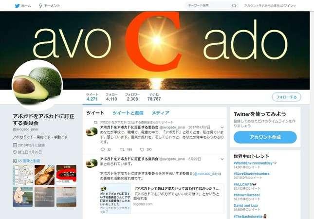 アボガドをアボカドと訂正し続け8万回 謎のツイッター「アボガドをアボカドに訂正する委員会」