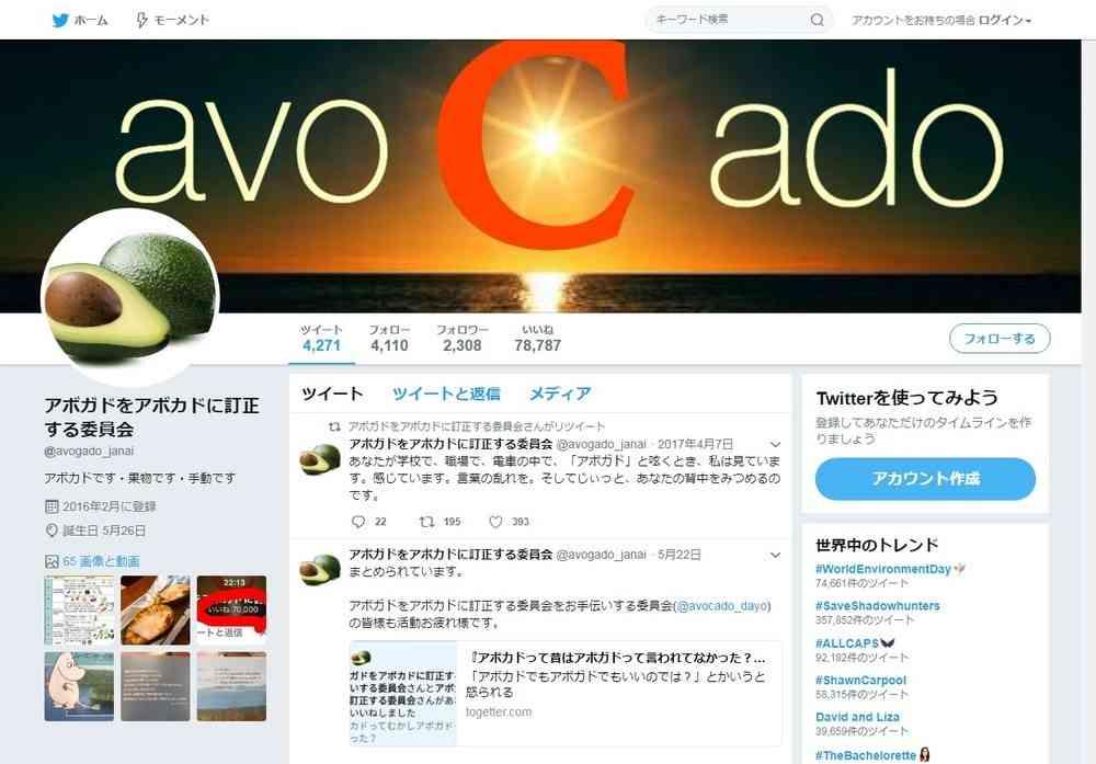 アボガドをアボカドと訂正し続け8万回 謎のツイッター「アボガドをアボカドに訂正する委員会」を直撃 : J-CASTニュース
