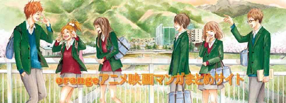 orangeアニメ映画マンガ