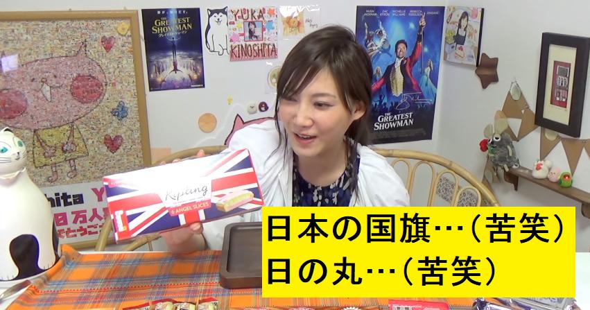 【炎上】YouTuber木下ゆうか「日本以外の国旗はかっこいい。日本は…(苦笑)日の丸…(苦笑)」 | netgeek