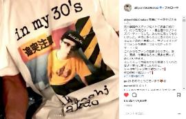 「LOVEがBIG過ぎる」「愛情半端ない」中尾明慶の三十路バースデー、妻・仲里依紗が進化した例のTシャツ増産で愛情表現
