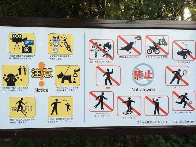 『ボール遊び禁止』の都営公園に、その理由と経緯を尋ねたら? 考えさせられる話