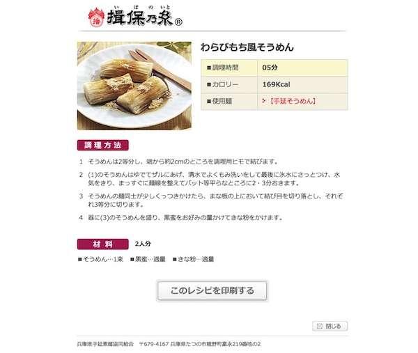 「わらびもち風」の衝撃! 揖保乃糸公式サイトの珍レシピが人気
