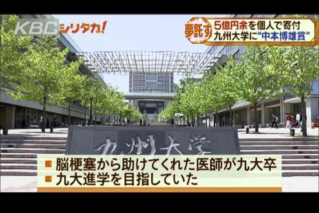 九州大学に5億円を寄付した男性「私は財産ゼロで終えます」