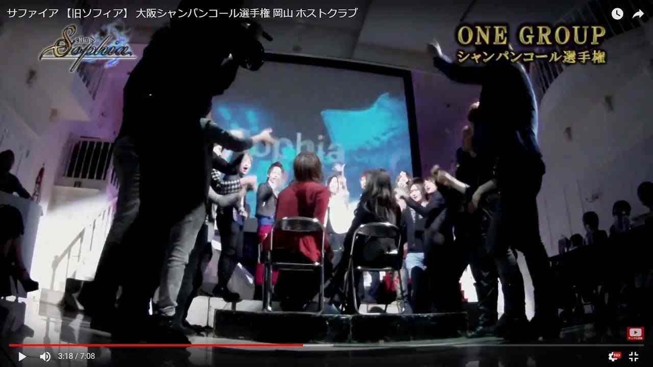 ソフィア  大阪シャンパンコール選手権 岡山 ホストクラブ - YouTube