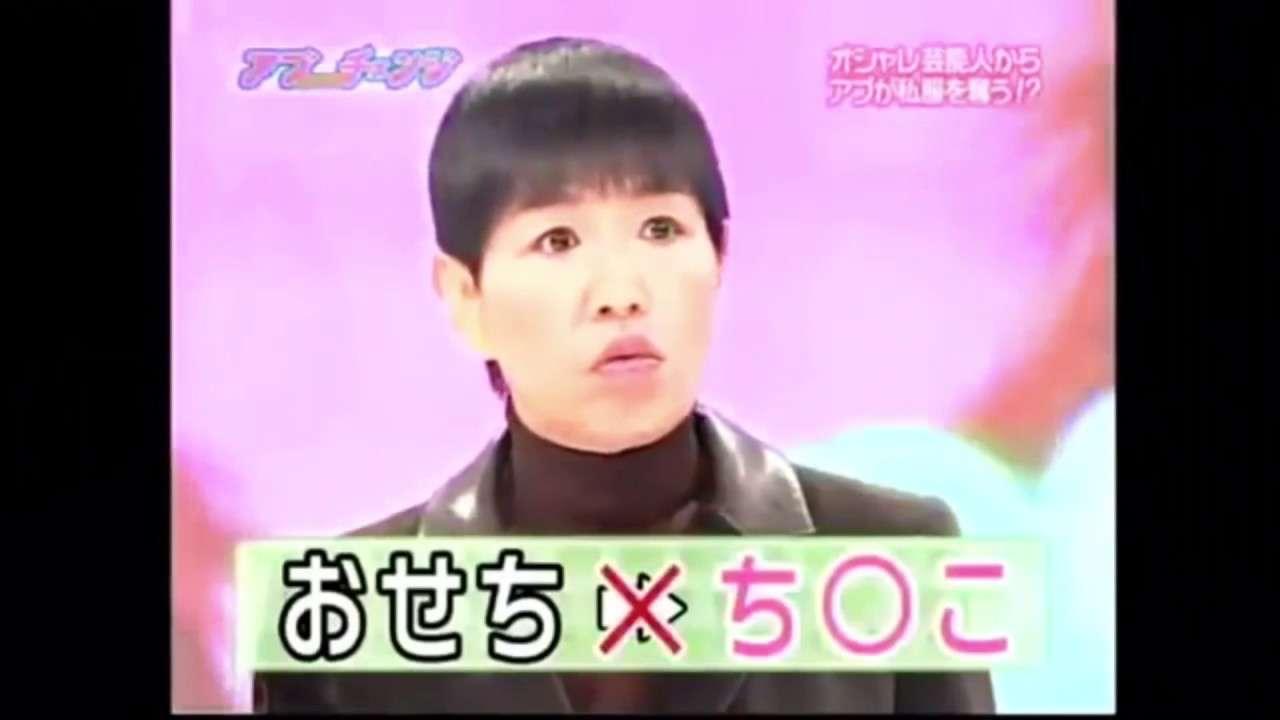 おせちんこ & おもちんこ - YouTube