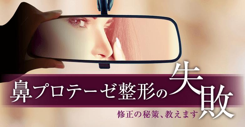 美しくなるはずが何故? 鼻プロテーゼ整形でよくある失敗と修正法|美容外科コラム