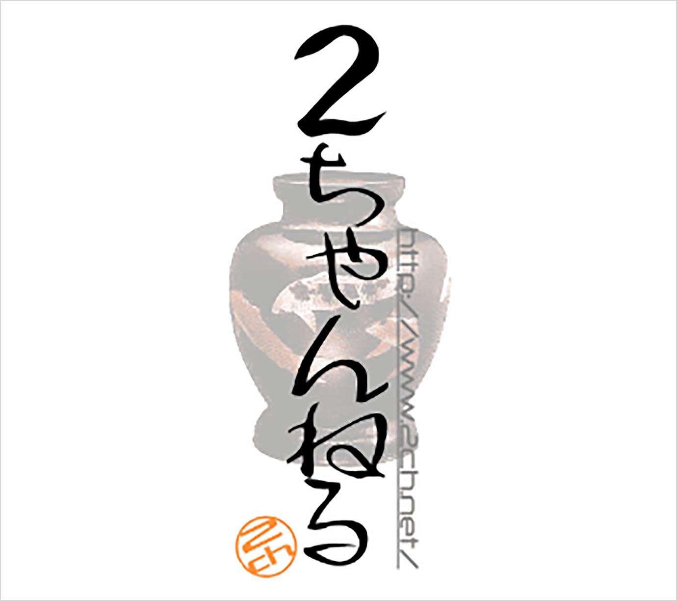 【朗報】乗っ取られた「2ちゃんねる」が西村博之氏のもとに戻る / 東京地裁で原告・西村博之氏の全面勝訴   バズプラスニュース Buzz+