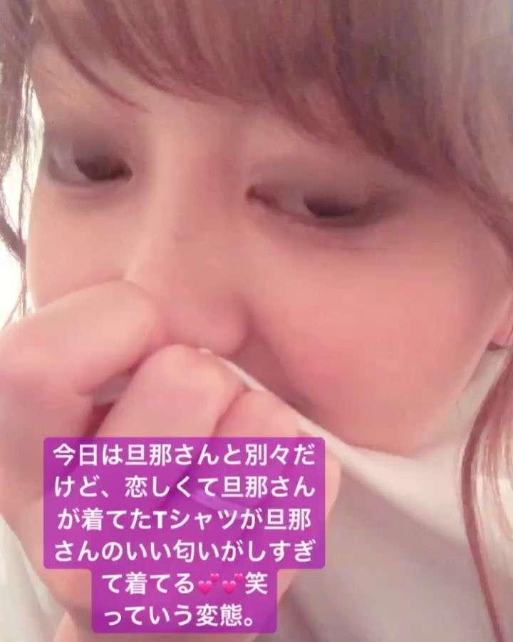 """新婚の菊地亜美、夫が恋しすぎて""""変態""""行動?ファンから共感の声続々"""